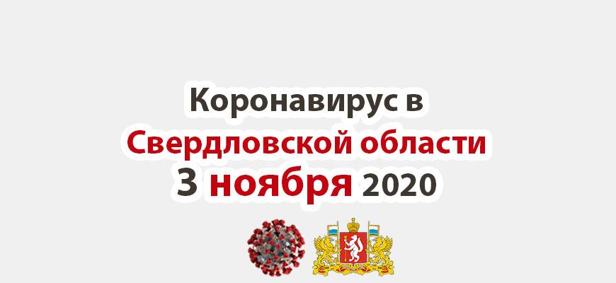 Коронавирус в Свердловской области на 3 ноября 2020 года