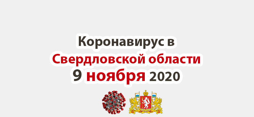 Коронавирус в Свердловской области на 9 ноября 2020 года