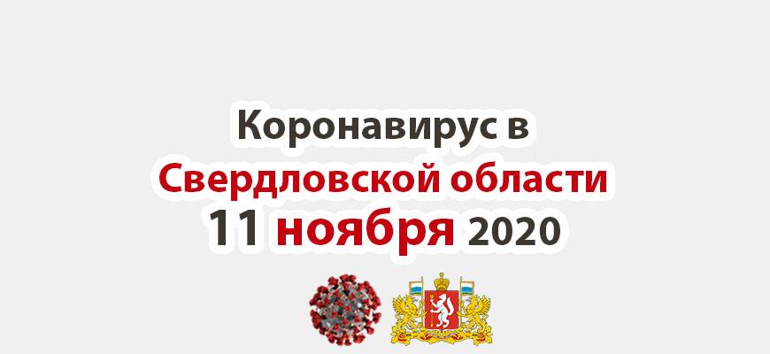 Коронавирус в Свердловской области на 11 ноября 2020 года
