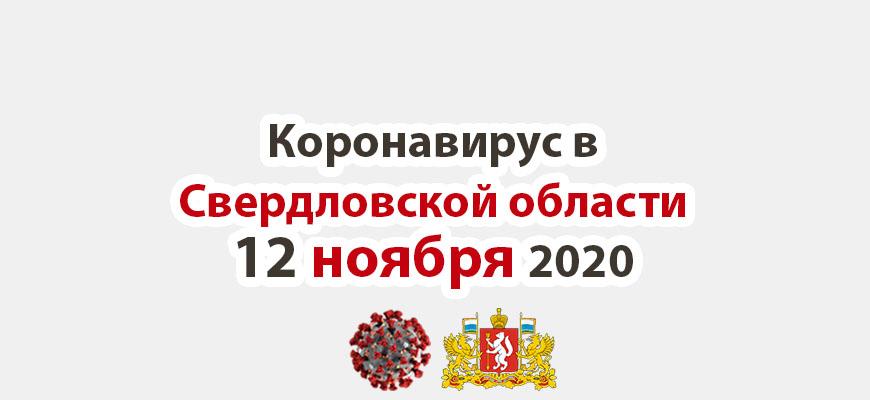 Коронавирус в Свердловской области на 12 ноября 2020 года