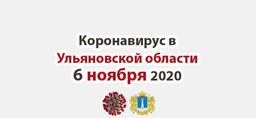 Коронавирус в Ульяновской области 6 ноября 2020