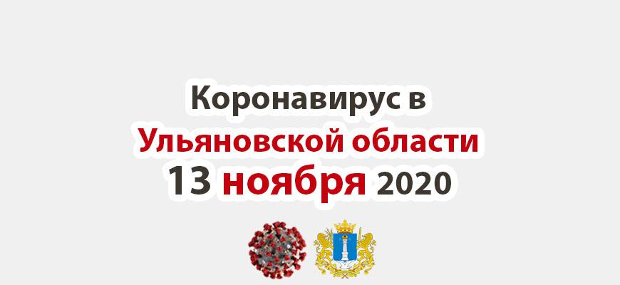 Коронавирус в Ульяновской области 13 ноября 2020
