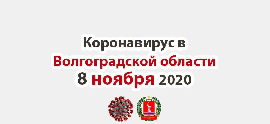 Коронавирус в Волгоградской области 8 ноября 2020