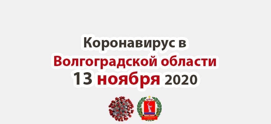 Коронавирус в Волгоградской области 13 ноября 2020