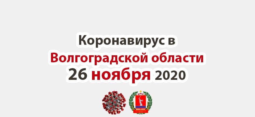 Коронавирус в Волгоградской области 26 ноября 2020