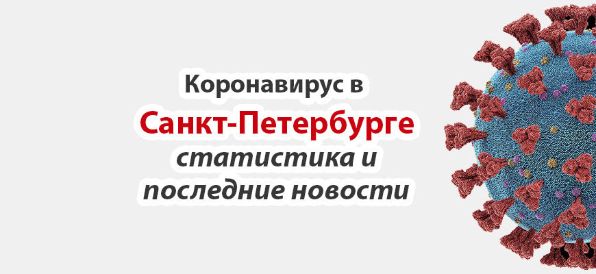 Коронавирус в Санкт-Петербурге статистика на сегодня
