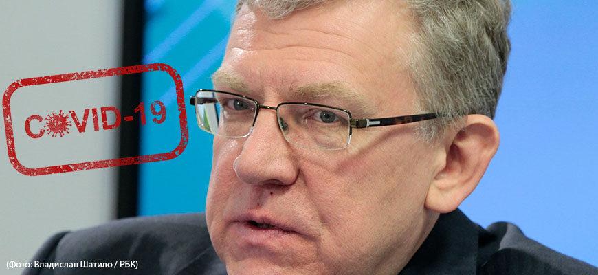 Алексей Кудрин заразился коронавирусом